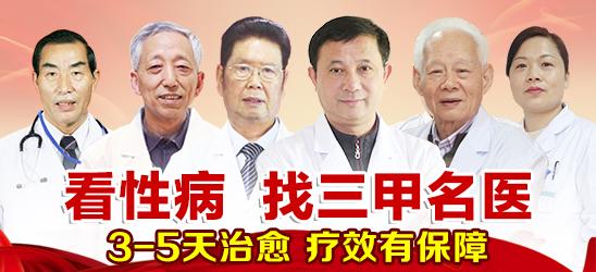 南京医院治疗尖锐湿疣哪家比较好